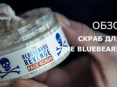 Обзор скраба для лица The Bluebeards Revenge | BritvaMag