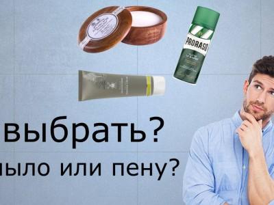 Крем, мыло или пена для бритья, что выбрать? | BritvaMag