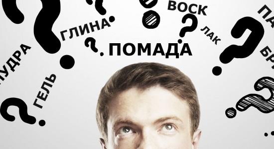 Укладочные средства для мужчин: в чем разница, как выбрать | BritvaMag